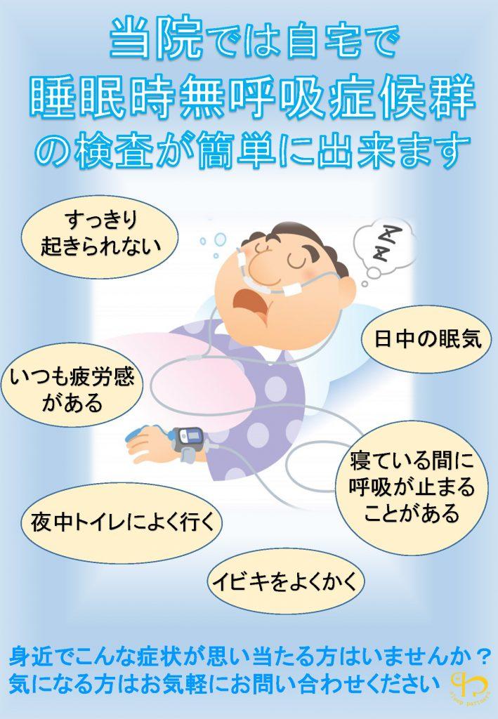 睡眠時無呼吸検査について